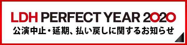 LDH PERFECT YEAR 2020 公演中止・延期、払い戻しに関するお知らせ