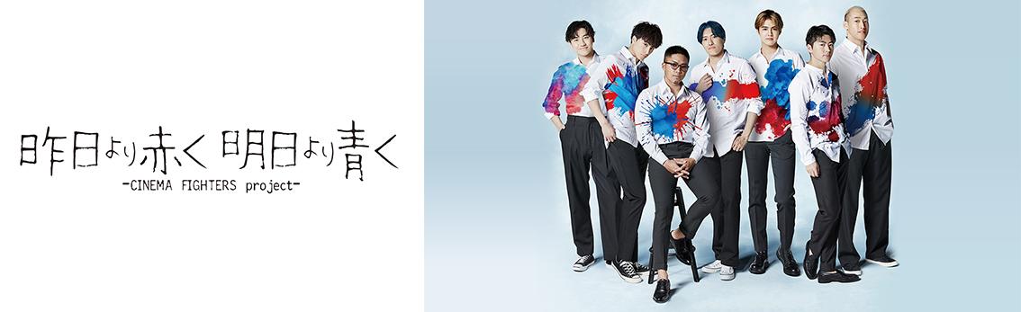 『昨日より赤く明日より青く-CINEMA FIGHTERS project-』プレミア上映会 & Special Live