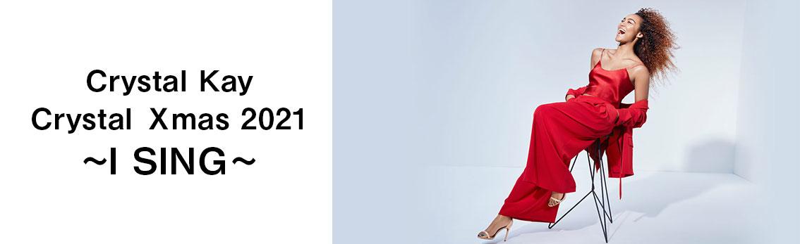 Crystal Kay Crystal xmas 2021 ~I SING~