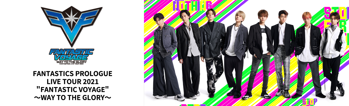 "FANTASTICS PROLOGUE LIVE TOUR 2021 ""FANTASTIC VOYAGE"" ~WAY TO THE GLORY~"