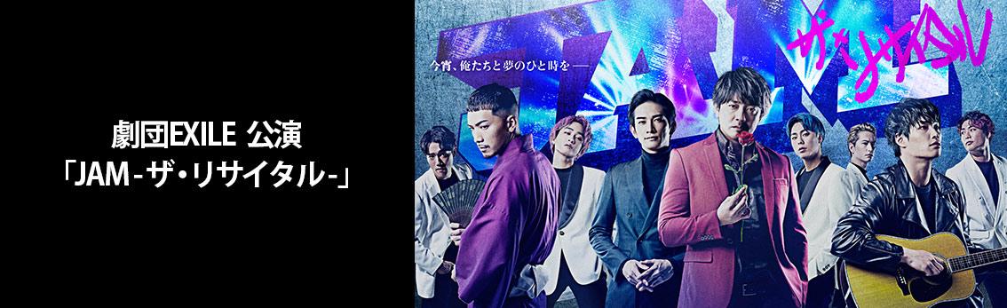 劇団EXILE「JAM -ザ・リサイタル‐」