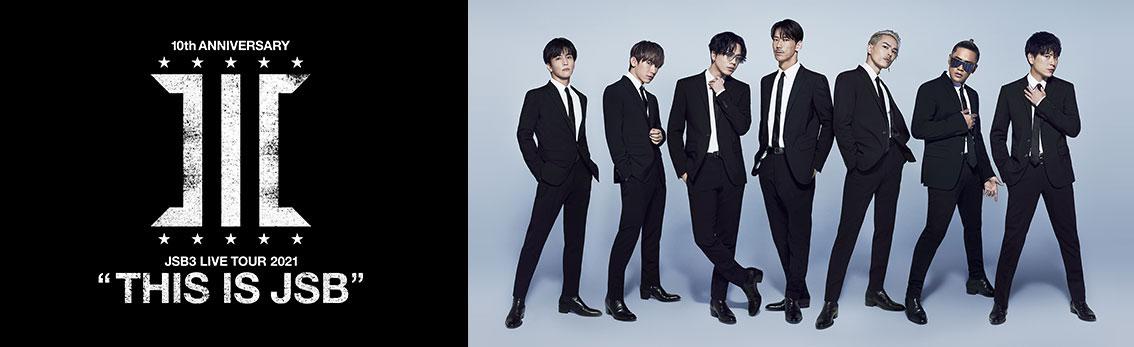 三代目 J SOUL BROTHERS LIVE TOUR 2021 THIS IS JSB