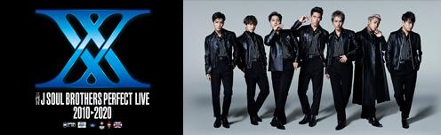 三代目 J SOUL BROTHERS PERFECT LIVE 2010?2020
