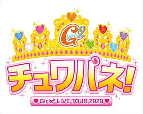 Girls² LIVE TOUR 2020 ~チュワパネ!~